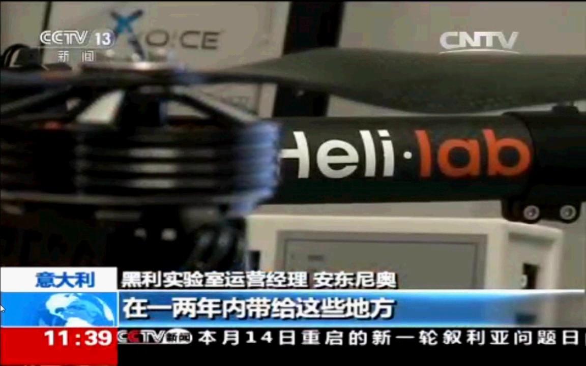 Intervista Heli-Lab alla tv cinese CCTV